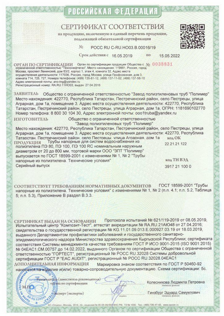 Сертификат соответствия на трубы для водоснабжения