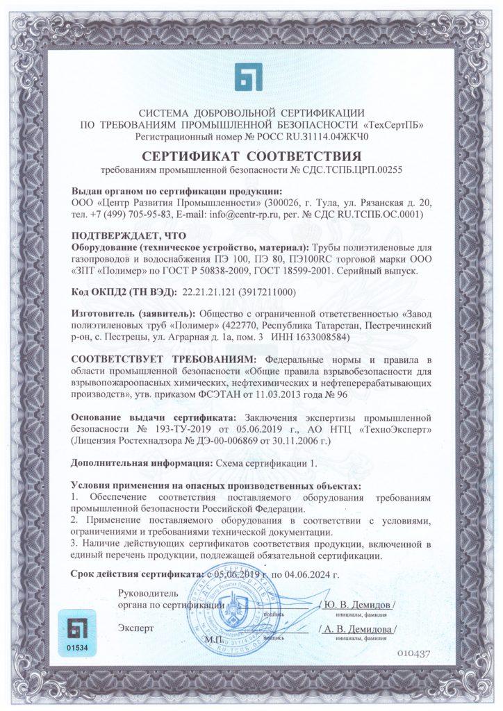 Сертификат соответствия на производство