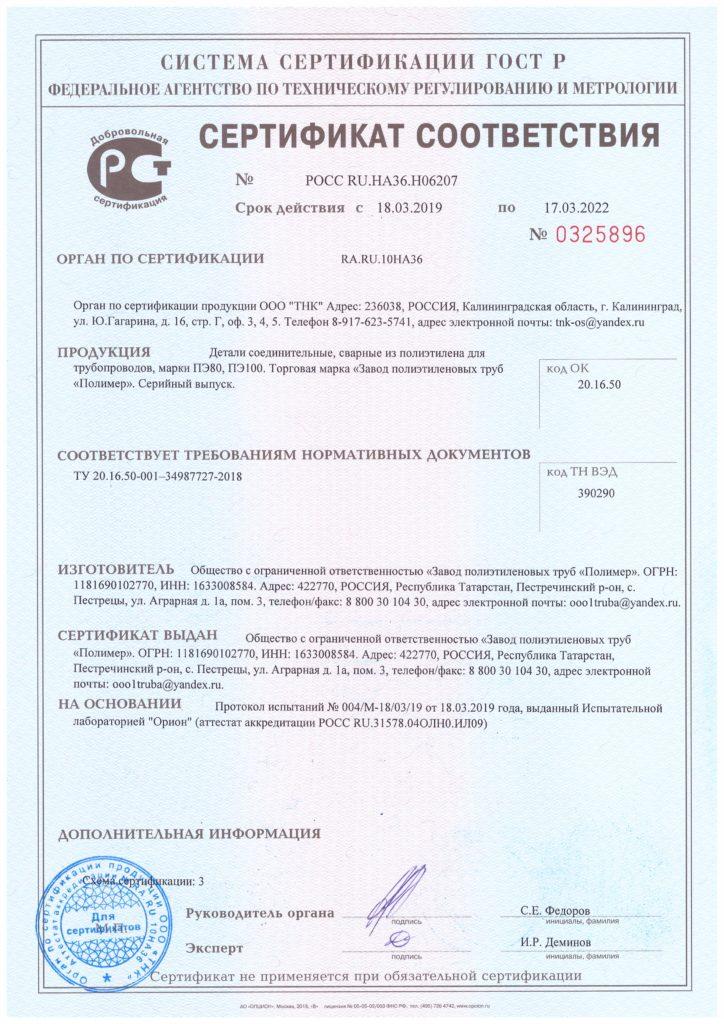 Сертификат соответствия на сварные изделия
