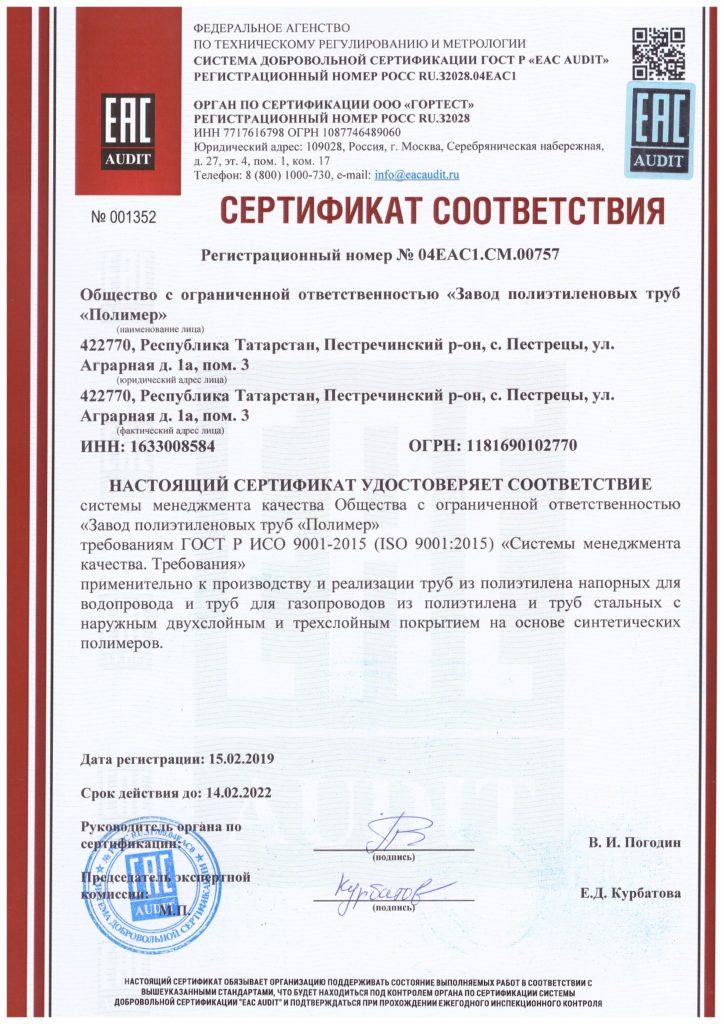 Сертификат соответствия системы менеджмента качества ИСО 9001-2015