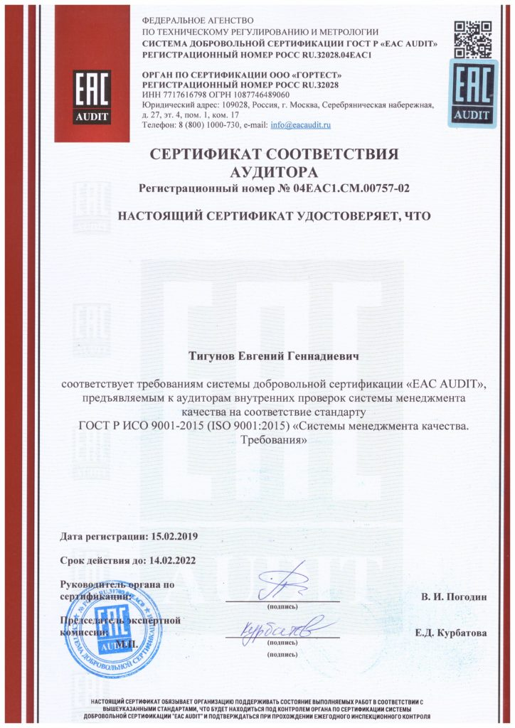 Сертификат соответсвия Тигунова Е.Г.