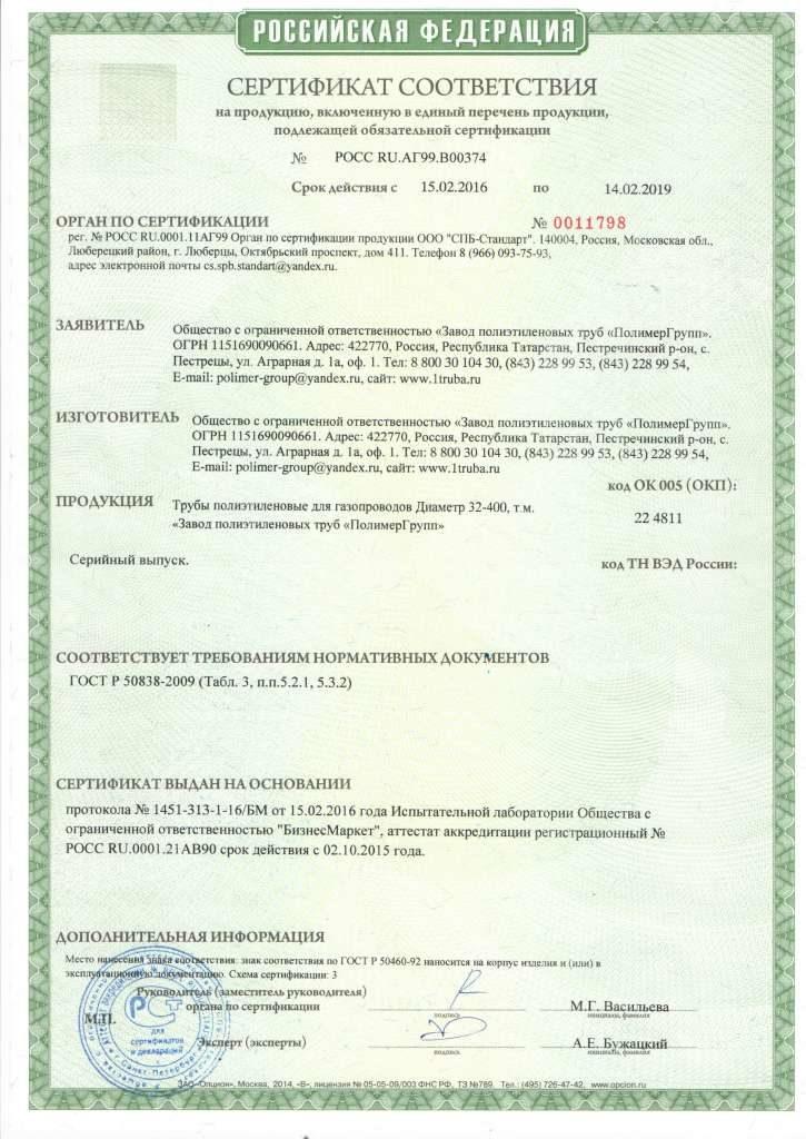 Сертификат соответствия на ПЭ трубы газоснабжения