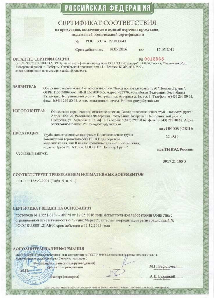 Сертификат соответствия на ПЭ трубы горячего водоснабжения