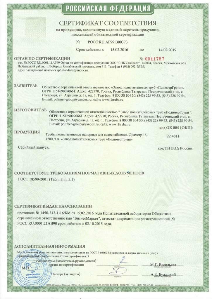 Сертификат на ПЭ трубы для водоснабжения