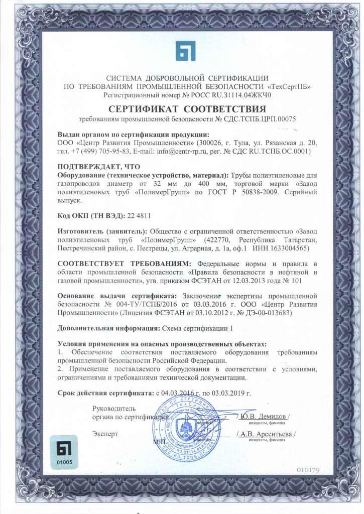 Сертификат соответствия на ПЭ трубы
