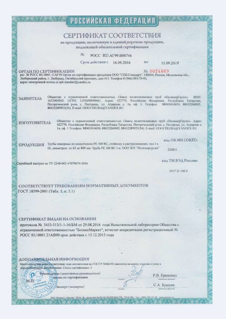 Сертификат-ПЭ-100-RC