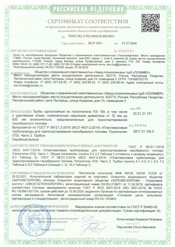Сертификат Газ